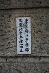 Mitakamuramure