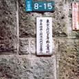 Inokasirasuimon335