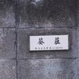 Omiyamae6384