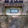 Seijo818