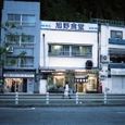 Yokosukamise